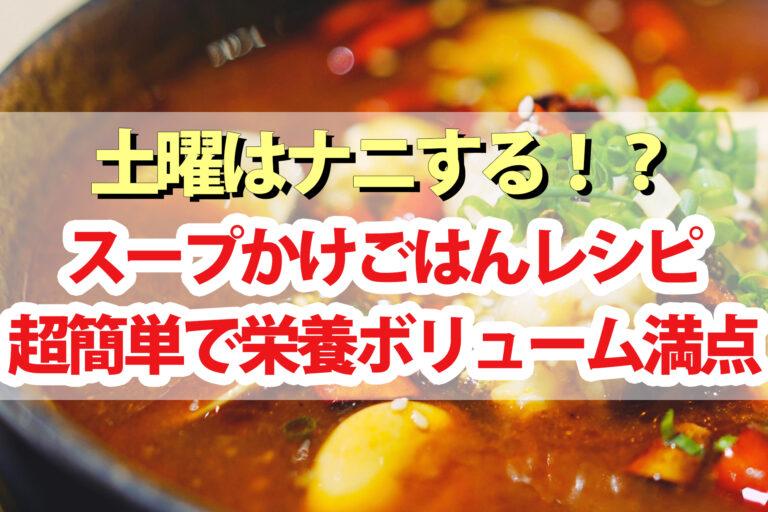 【土曜は何する】スープかけごはんレシピ4品まとめ|時短で簡単に作れて朝食にもピッタリ