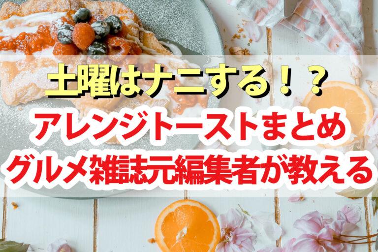 【土曜は何する】トーストアレンジレシピまとめ|『ELLE(エル)グルメ』元編集者の山口繭子さんが教える