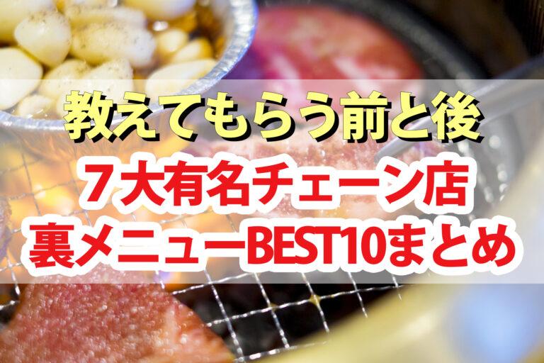【教えてもらう前と後】裏メニューBEST10|銀だこ・スシロー・牛角・くら寿司・餃子の王将・CoCo壱番屋・サーティワン