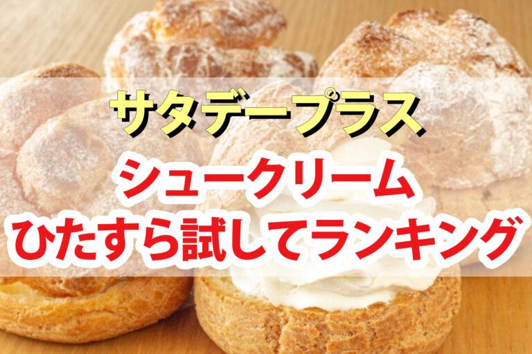 【サタデープラス】シュークリームおすすめランキングBEST5|サタプラが選んだ一番美味しいシュークリームは?