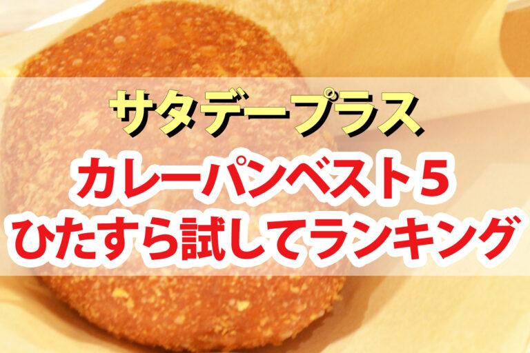 【サタデープラス】カレーパンひたすら試してランキングBEST5|サタプラが選んだ最高のカレーパンは?