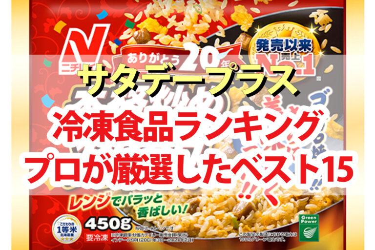 【サタデープラス】冷凍食品おすすめランキングBEST15|ニチレイの冷凍食品をプロが厳選