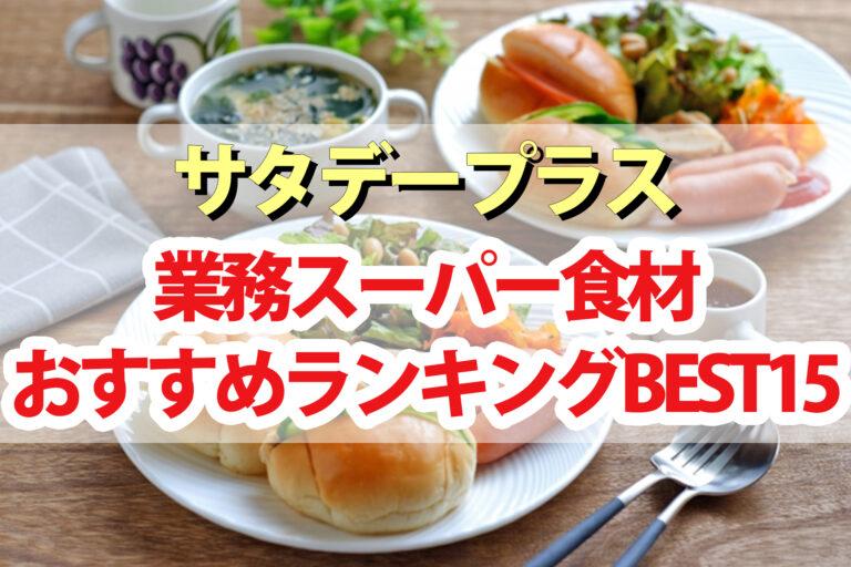 【サタデープラス】業務スーパーおすすめランキングBEST15|マニアが厳選したコスパ最強の食品は?