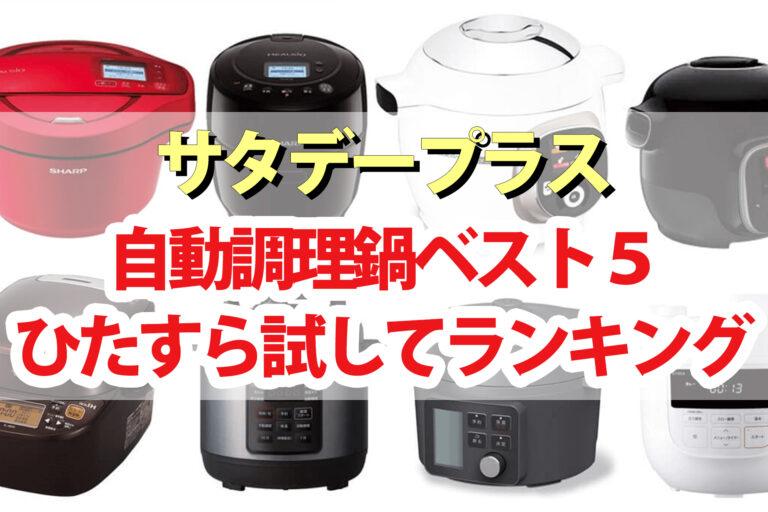 【サタデープラス】自動調理鍋ひたすら試してランキングBEST5|サタプラが選んだ最高のほったらかし家電は?