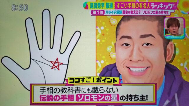 【サタデープラス】島田秀平『手相がすごい有名人ランキングBEST5』芸能人最強の五芒星の持ち主はこの人!