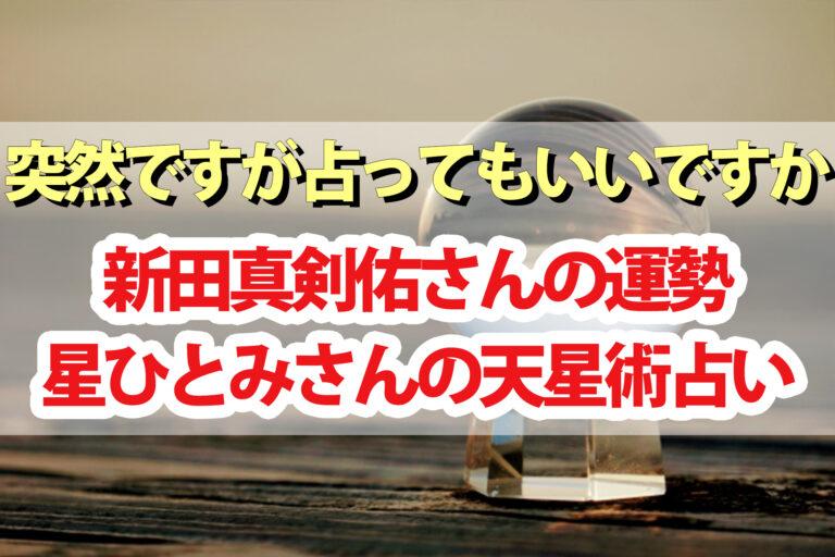 【突然ですが占ってもいいですか】新田真剣佑さんの運勢占い結果 星ひとみさんの天星術占い