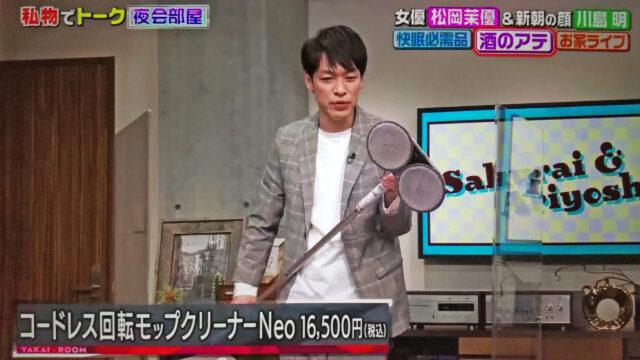 【夜会】麒麟川島さん愛用お掃除家電『コードレス回転モップクリーナーNeo』を紹介|水だけでスイスイ汚れを落とす