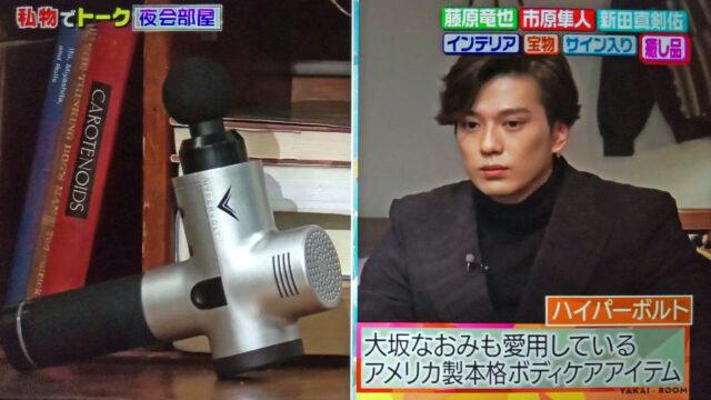 【夜会】新田真剣佑さん愛用マッサージガン『ハイパーボルト』を紹介|筋膜リリースでボディケア
