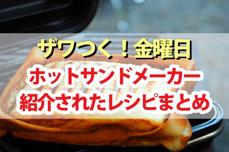 【ザワつく金曜日】ホットサンドメーカーレシピ5品まとめ|焼きインスタントラーメン・バター焼きあんまん・和風おもちピザ・ペペロンチーズ餃子・春巻きの皮でチョコバナナクレープ