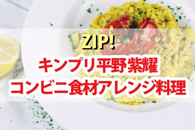 【ZIP】キンプリ平野紫耀さんのコンビニ食材アレンジレシピ5品まとめ 解決!King & Prince