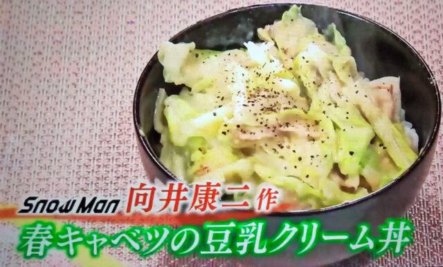 【王様のブランチ】春野菜で作る5分丼レシピまとめ|SnowMan目黒蓮&向井康二が挑戦