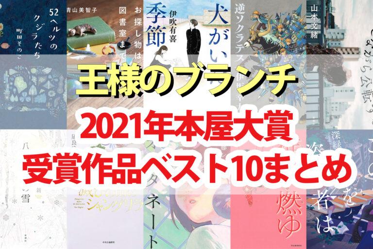 【王様のブランチ】2021年本屋大賞ベスト10受賞作品&あらすじまとめ