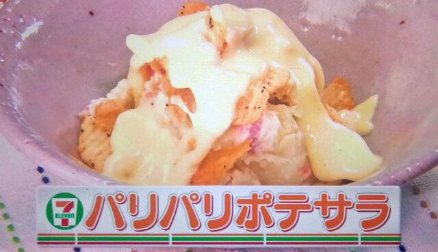 【林修のニッポンドリル】セブンイレブンかけ算アレンジレシピ15品まとめ|冷凍食品・揚げ物・惣菜それぞれのBEST5を発表