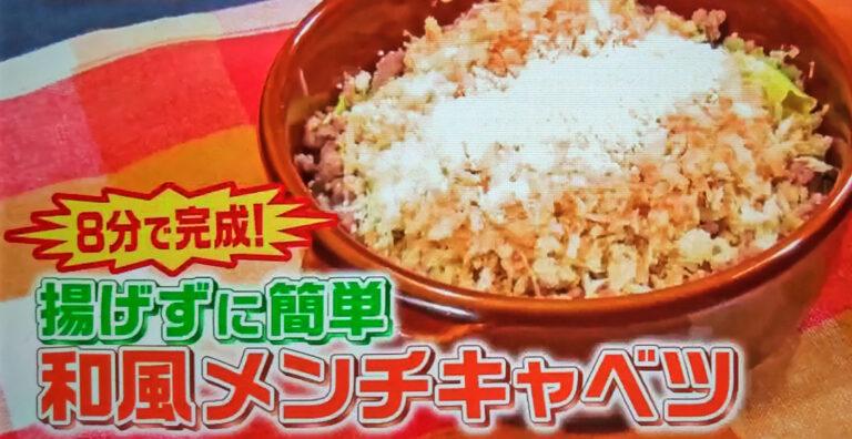 【ヒルナンデス】和風メンチキャベツのレシピ|スーパーの食材で作る浜名ランチの格安料理