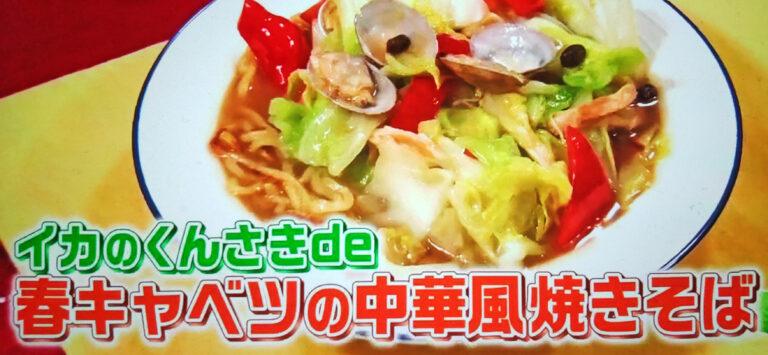 【ヒルナンデス】春キャベツの中華風焼きそばのレシピ スーパーの食材で作る別府ともひこの格安料理