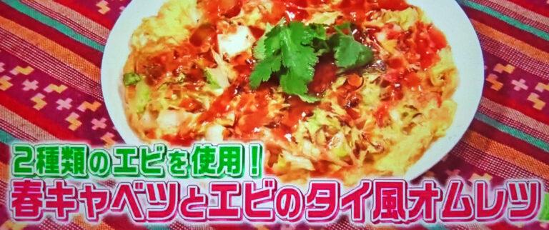 【ヒルナンデス】春キャベツとエビのタイ風オムレツのレシピ|スーパーの食材で作るグッチ夫婦Tatsuyaの格安料理