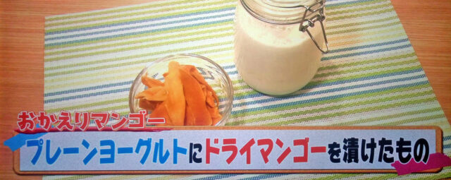 【ヒルナンデス】おかえりマンゴーのスモークサーモン巻きのレシピ|IKKO流の美しくなれるビューティーレシピ