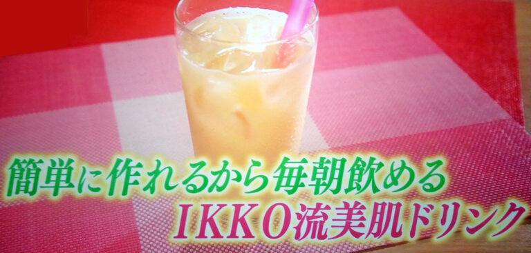 【ヒルナンデス】美肌ドリンクのレシピ|IKKO流の美しくなれるビューティーレシピ