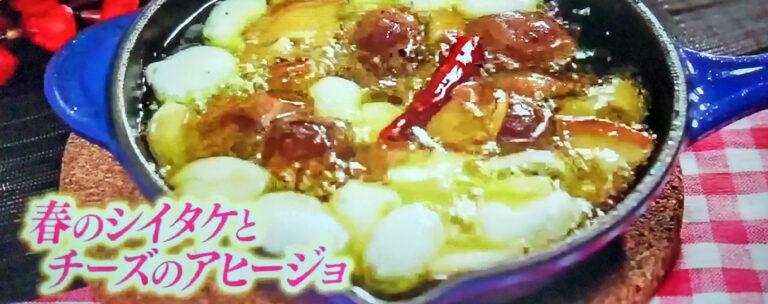 【ヒルナンデス】しいたけとチーズのアヒージョのレシピ|リュウジのおうち居酒屋レシピ
