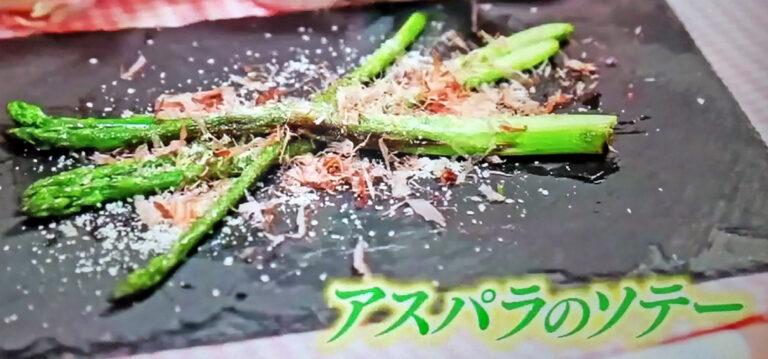 【ヒルナンデス】アスパラのソテーのレシピ|リュウジのおうち居酒屋レシピ