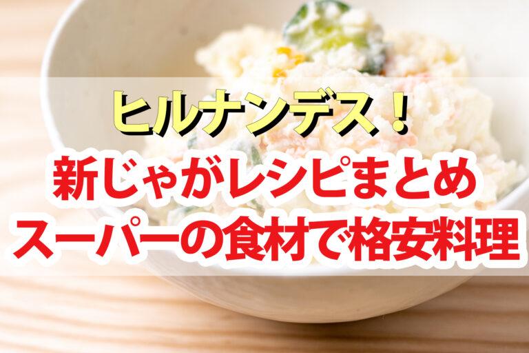 【ヒルナンデス】新ジャガイモレシピ6品まとめ|浜名ランチ・別府ともひこ・グッチ夫婦SHINOの格安料理バトル