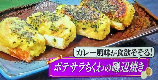 【ヒルナンデス】ポテサラちくわの磯辺焼きのレシピ|スーパーの食材で作る浜名ランチの格安料理