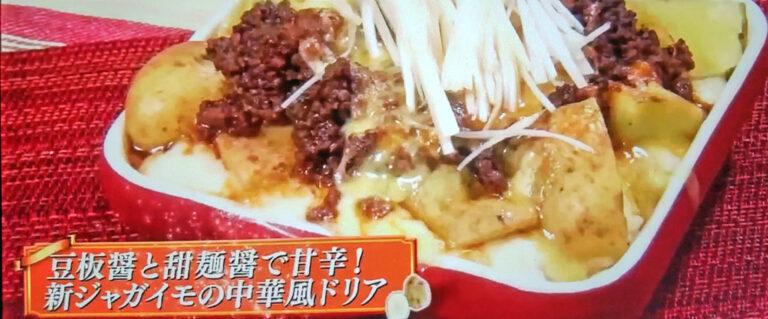 【ヒルナンデス】新ジャガイモの中華風ドリアのレシピ|スーパーの食材で作る別府ともひこの格安料理