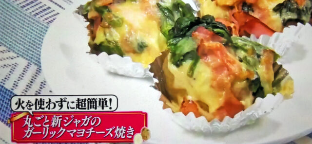 【ヒルナンデス】丸ごと新ジャガのガーリックマヨチーズ焼きのレシピ|スーパーの食材で作るグッチ夫婦SHINOの格安料理