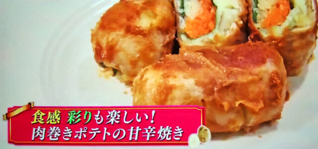 【ヒルナンデス】肉巻きポテトの甘辛焼きのレシピ|スーパーの食材で作るグッチ夫婦SHINOの格安料理