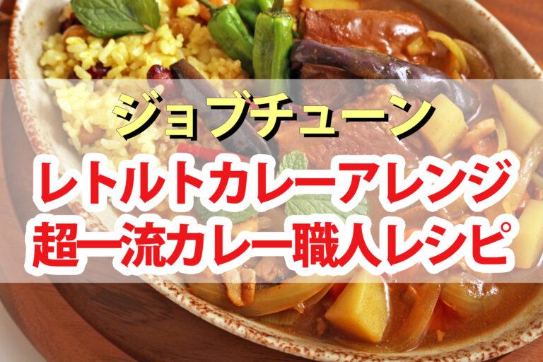 【ジョブチューン】レトルトカレーアレンジレシピ5品まとめ|超一流カレー職人バトル