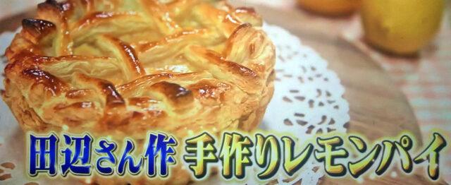 【今夜くらべてみました】コナン飯『レモンパイ』再現レシピ|ぼる塾田辺さんが完全再現