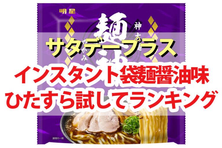 【サタデープラス】インスタント袋麺しょうゆ味ひたすら試してランキングBEST5|サタプラが選んだ最高の醤油ラーメンは?