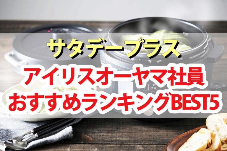 【サタデープラス】アイリスオーヤマ社員おすすめアイテムランキングBEST5|社員がガチで選んだ最高の商品は?