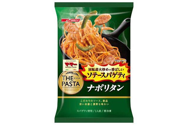 【サタデープラス】冷凍ナポリタンひたすら試してランキングBEST5|サタプラが選んだ最高に美味しいナポリタンは?