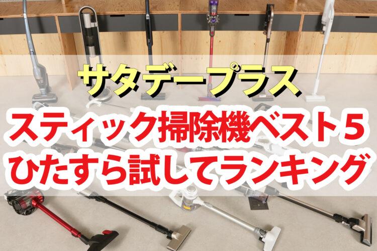 【サタデープラス】スティック掃除機ひたすら試してランキングBEST5|サタプラが選んだNo.1の掃除機は?