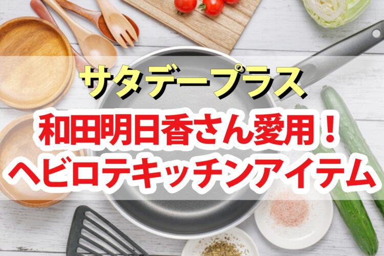 【サタデープラス】和田明日香のヘビロテアイテムランキングBEST7|人気料理家が本気で愛用しているのはコレ!