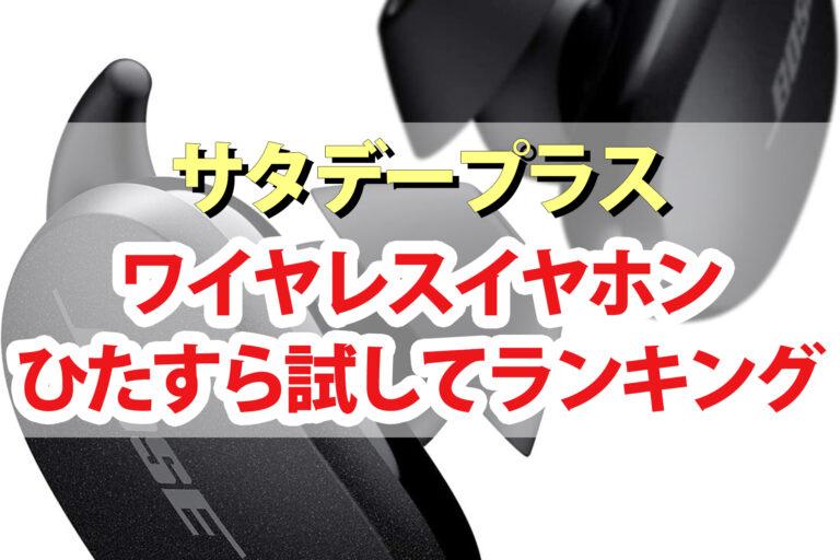 【サタデープラス】ワイヤレスイヤホンひたすら試してランキングBEST5|サタプラが選んだ最高の製品は?