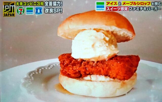 【所JAPAN】ファミチキバーガーアレンジレシピBEST3|ファミマで買えるバンズ&食材で作れる