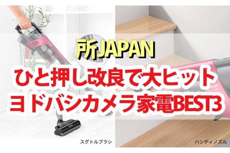 【所JAPAN】ヨドバシカメラ家電ベスト3|スティック掃除機・ホットサンドメーカー・冷蔵庫
