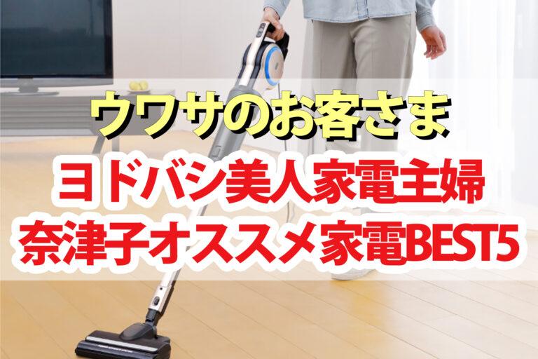 【ウワサのお客さま】ヨドバシカメラ家電BEST5 家電主婦の奈津子さんオススメ