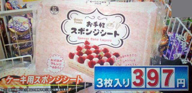 【ウワサのお客さま】12人大家族の業務スーパー節約レシピまとめ|唐揚げカレー・タコス・ラッシー・ケーキ