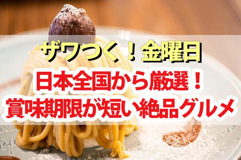 【ザワつく金曜日】賞味期限が短いグルメ3品まとめ|モンブラン・たい焼き・せんべい