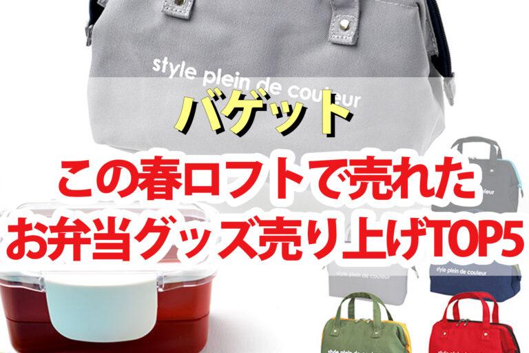 【バゲット】ロフトのお弁当グッズTOP5|ランチバッグ・ケータイマグ・スープボトル・お弁当箱