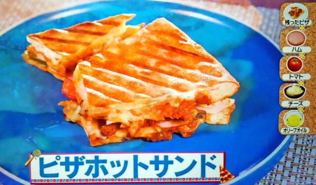 【林修のニッポンドリル】ドミノピザ簡単リメイクレシピBEST5|残ったピザをロバート馬場がアレンジ