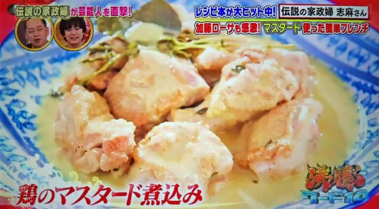 【沸騰ワード10】鶏のマスタード煮込みのレシピ|志麻さんのレシピ第26弾!DAIGO・加藤ローサ・朝日奈央