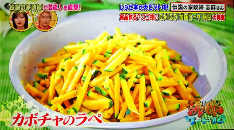 【沸騰ワード10】カボチャのラぺのレシピ|志麻さんのレシピ第26弾!DAIGO・加藤ローサ・朝日奈央