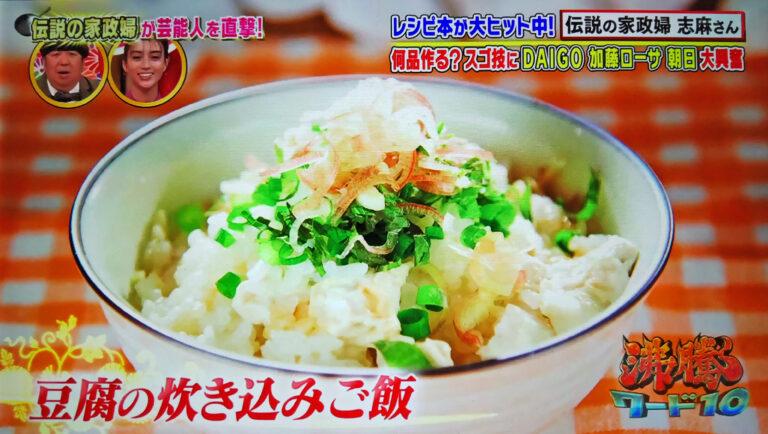 【沸騰ワード10】豆腐の炊き込みご飯のレシピ|志麻さんのレシピ第26弾!DAIGO・加藤ローサ・朝日奈央