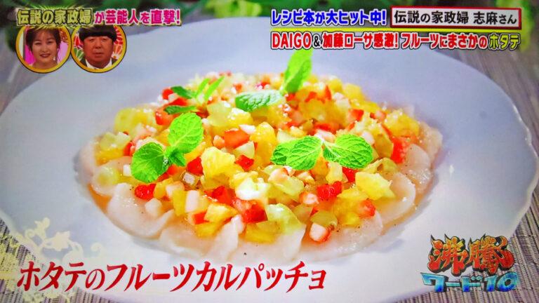 【沸騰ワード10】ホタテのフルーツカルパッチョのレシピ 志麻さんのレシピ第26弾!DAIGO・加藤ローサ・朝日奈央