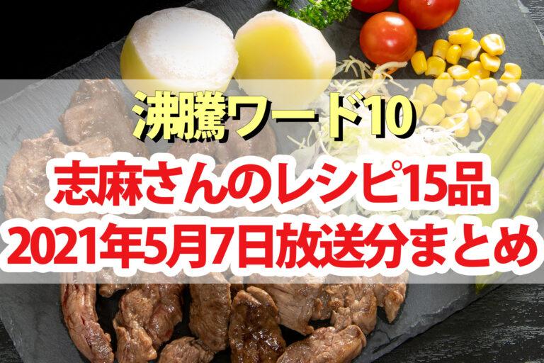 【沸騰ワード10】志麻さんのレシピ15品まとめ(5月7日)DAIGO・加藤ローサ・朝日奈央