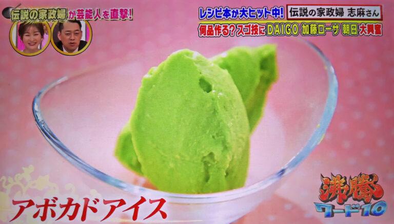 【沸騰ワード10】アボカドアイスクリームのレシピ 志麻さんのレシピ第26弾!DAIGO・加藤ローサ・朝日奈央